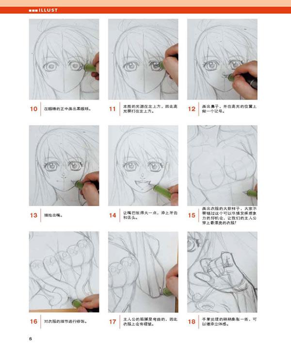漫画达人 漫画人物的绘画技法与描红:着色技巧