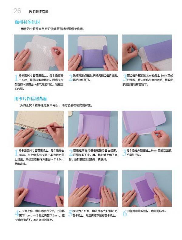 做贺卡的方法_创意贺卡大全贺卡制作方法19在线阅读