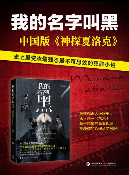 《我的攻略叫黑》(王稼骏)【摘要名字试读】重庆解放碑v攻略书评图片