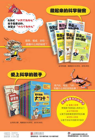 韓國第一出版社最暢銷系列獨家授權,全球暢銷超4000000冊,
