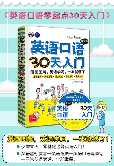 《英语口语零漫画30天入门:起点图解、英语学漫画家田仓图片