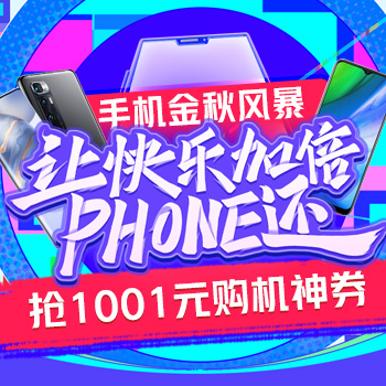 京东手机金秋风暴主会场,抢大额券1001元神券!