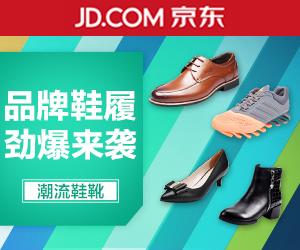 品牌鞋靴 劲爆来袭