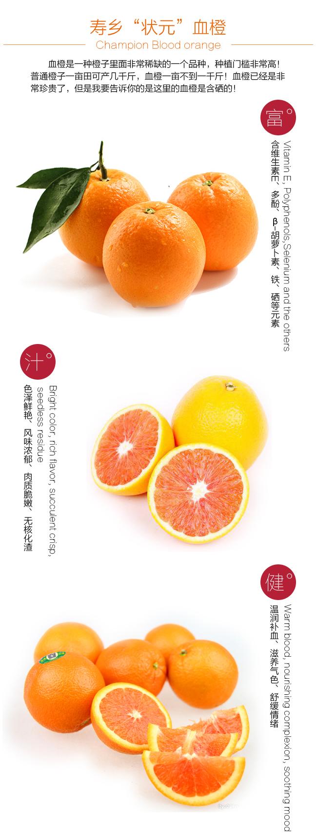寿乡状元血橙