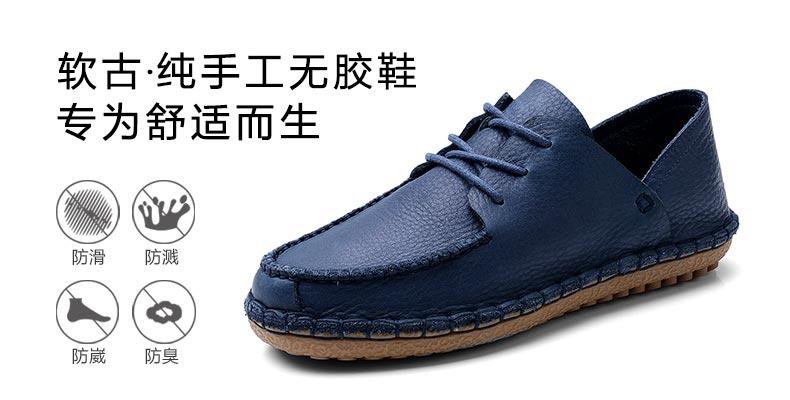 软古,一双传奇中国鞋!