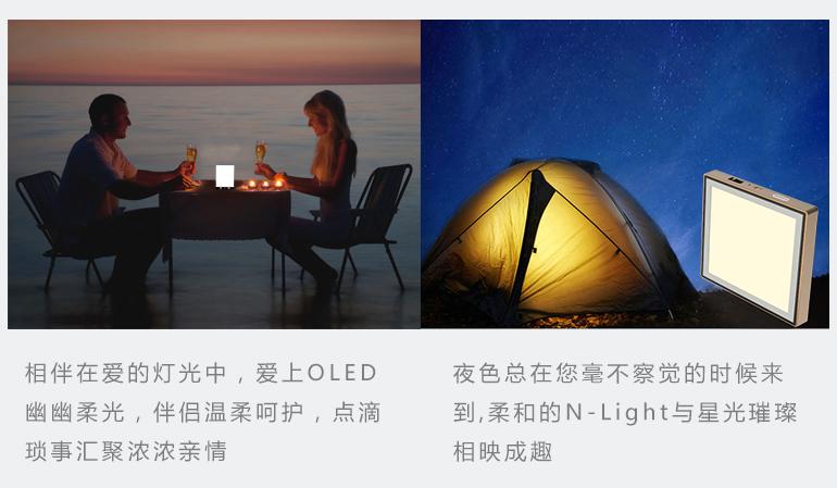 众灯三千 唯有它 OLED照明众筹开启