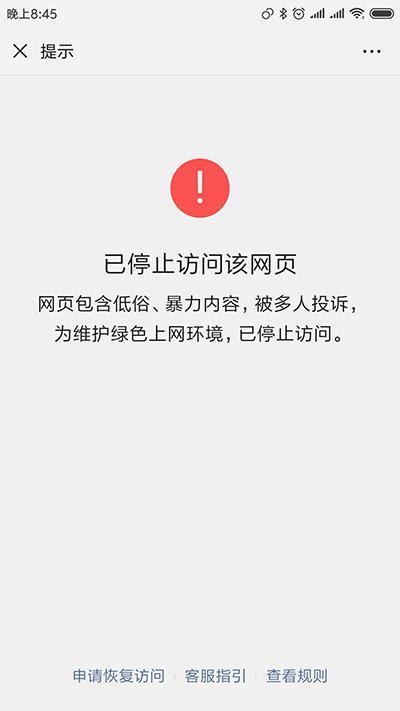 微信中域名链接屏蔽掉举报投诉按钮得实现