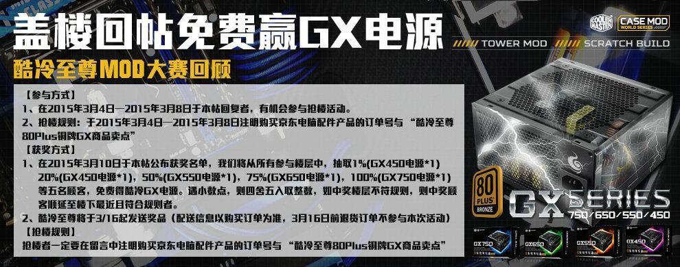 灌楼MOD-GX.jpg