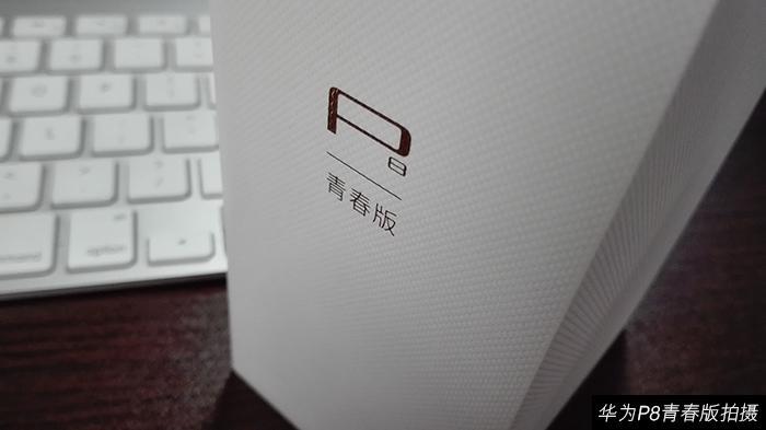 华为p8青春版