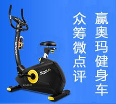 【众筹微点评】第7期 奥玛健身车 智能新生活