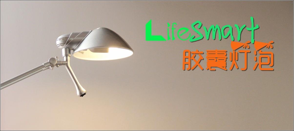 lifesmart灯泡