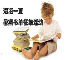 <暑期阅读>清凉一夏 暑期书单征集活动