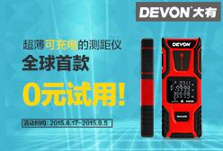 世界首款超薄锂电测距仪~免费试用5台!