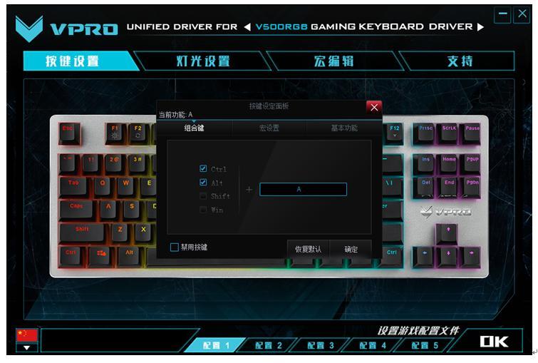 雷柏v500键盘