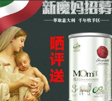 MOMA魔妈婴儿绵羊奶粉