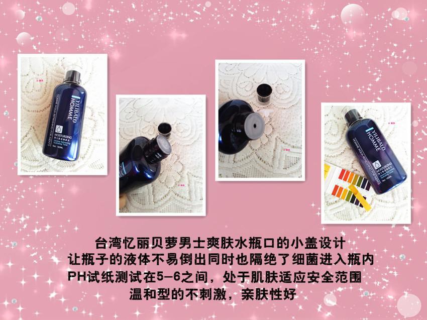 台湾护肤品