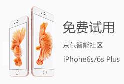 iphone 6s/6s plus 0元试用