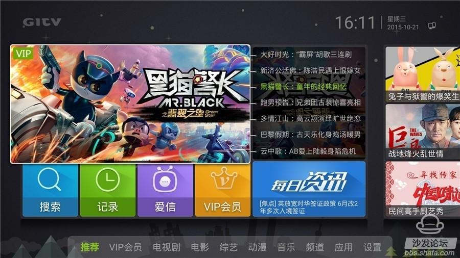 i71S二代旗舰版UI1.jpg
