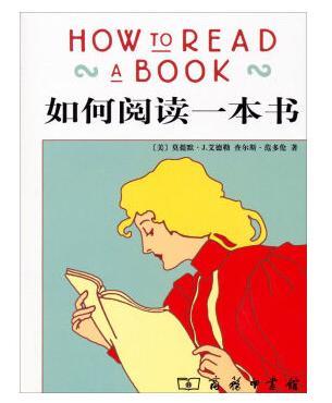 怎么读书?_荐书专栏-图书站图片