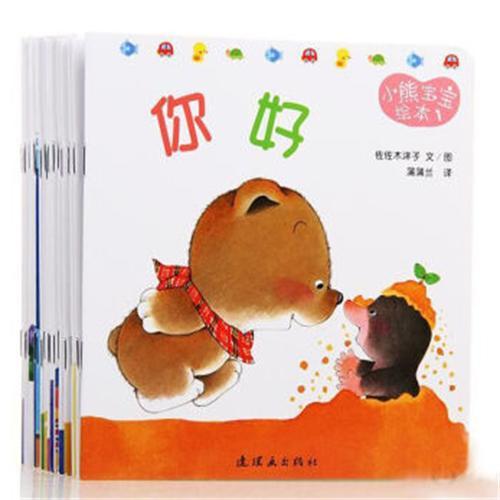 婴幼儿情景式启蒙立体图画书!