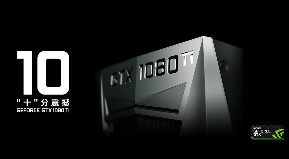 17-NV-GeForce_Pascal_1080Ti_NVCOM-WMFG-static_980x540_A_CN.jpg