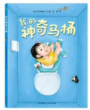 关于尿尿和马桶的绘本们