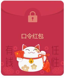 手机QQ红包.png