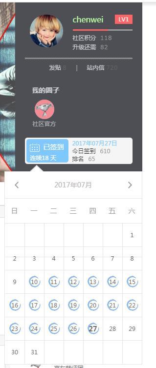 201707签到中奖chenwei4724.png
