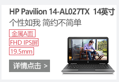 惠普(HP)暗影精灵II代 15.6英寸游戏笔记本(i5-6300HQ 8G 128SSD+1T GTX965M 4G GDDR5 IPS屏 FHD)