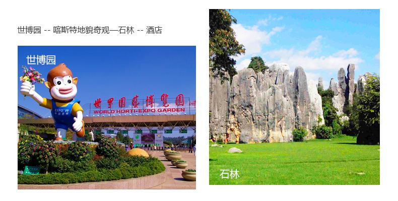含三飞机票 厦门至云南 昆明大理丽江6日跟团 全程五星级酒店LTG