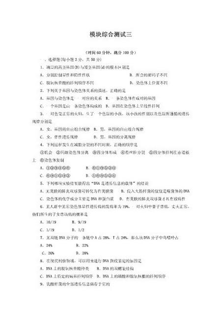 高中生物新课标浙科版必修II