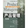 全美最新工商管理权威教材译丛·产品管理(第4版) 全美最新工商管理权威教材译丛·组织行为学(第5版)