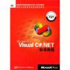 Microsoft Visual C#.NET标准教程 start here learn microsoft visual basic 2012