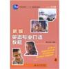 21世纪大学英语专业教材:新编英语专业口语教程4 大学英语口语教程:dragon says