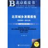 北京城乡发展报告(2009-2010) 北京蓝皮书:北京公共服务发展报告(2009 2010)(2010版)(附阅读卡)