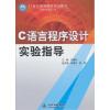 C 语言程序设计实验指导 c语言程序设计实验指导