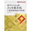 基于Proteus的AVR单片机C语言程序设计与仿真 c语言和matlab程序设计在电力谐波电流检测方法仿真中的应用