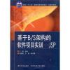 基于B/S架构的软件项目实训:JSP dizpqeaujm jsp
