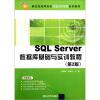SQL Server数据库基础与实训教程(第2版) sql server 2012 基础教程