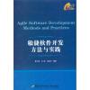 敏捷软件开发方法与实践 三维云gis:mapgis 10软件平台开发原理与实践