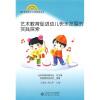 园本课程理论与实践探索丛书:艺术教育促进幼儿快乐发展的实践探索 幼儿园教师教育丛书:幼儿园健康教育与活动设计