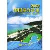2003中国海洋年鉴 2009中国海洋年鉴