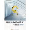 数据结构要点精析:C语言版(第2版) gmat句子改错:语法推理精讲 第2版