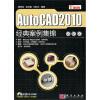AutoCAD 2010经典案例集锦 5 second fix tool set hand tools kit opening repair phone tools screwdriver set computer diyfix tools home repair set