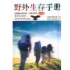 野外生存手册(精要版)