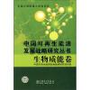 中国可再生能源发展战略研究丛书:生物质能卷 可再生能源与二氧化碳地质储存[renewable energy and co2 geological storage]