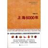 上海历史文物博览丛书:上海6000年 上海1908