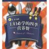 主妇必学的四季营养餐:秋 斗地主高手必胜攻略
