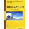 中国高职院校计算机教育课程体系规划教材·计算机专业教育公共平台系列:数据库原理与应用 云计算体系架构中的智能soa平台