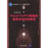 21世纪计算机科学与技术实践型教程:Visual FoxPro数据库管理系统实验教程 大学计算机实践 21世纪计算机科学与技术实践型教程